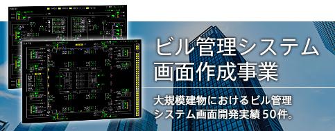 ビル管理システム画面作成事業
